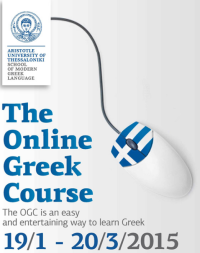 on line greek course