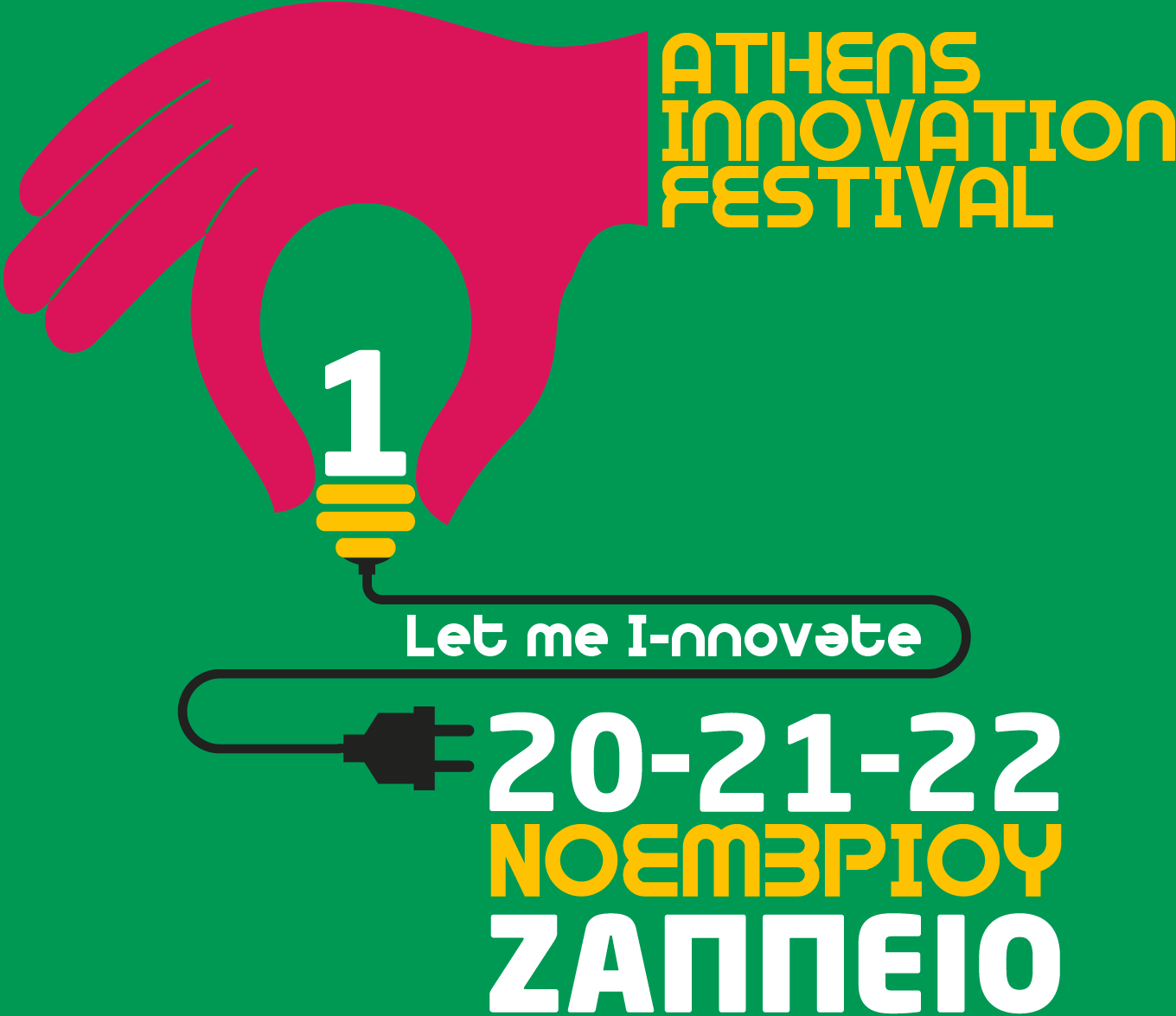 athnes innovation festival poster